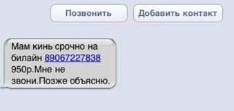 СМС - мошенники